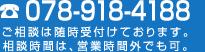 078-918-4188